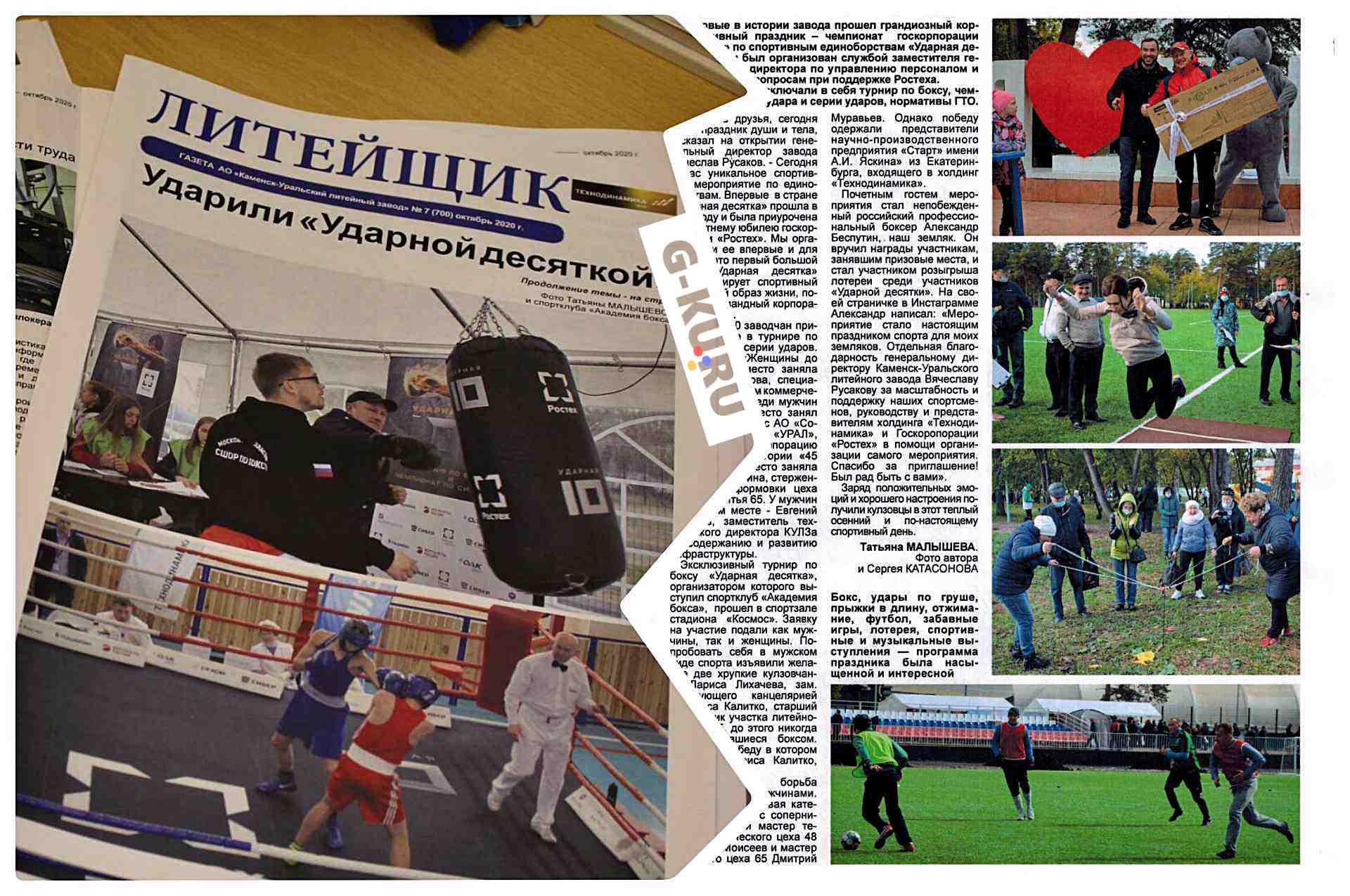 Рубрика «К 80-летию КУЛЗа» в газете «Литейщик»