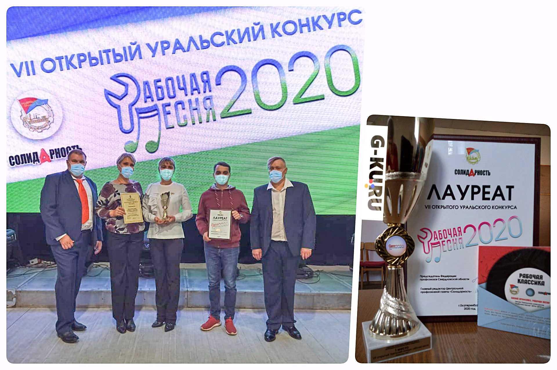 Работники СинТЗ вернулись с наградами
