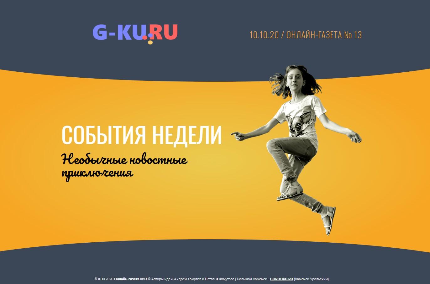 Онлайн-газета №13 (10.10.2020)