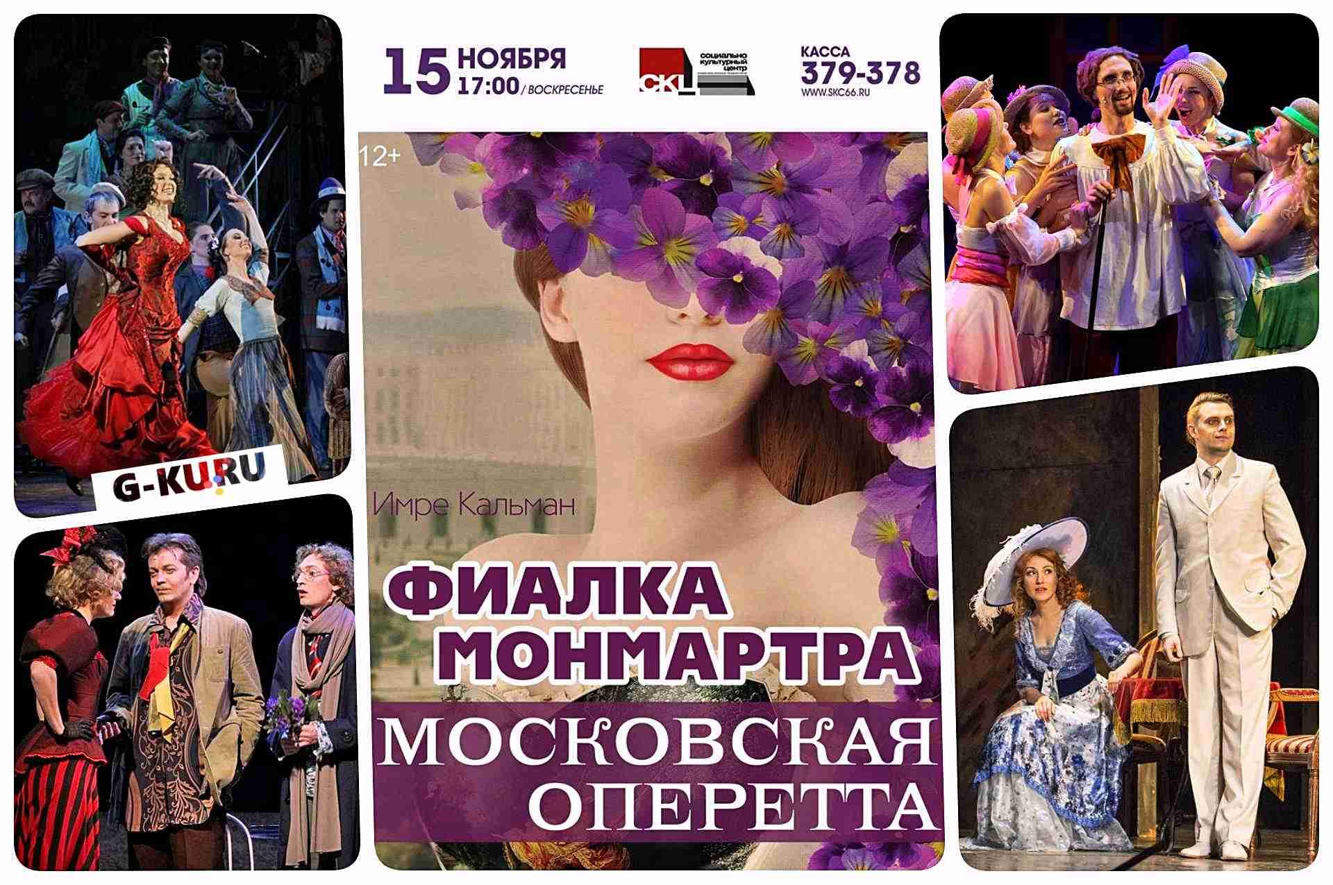 Оперетта «Фиалка Монмартра» в Каменске-Уральском