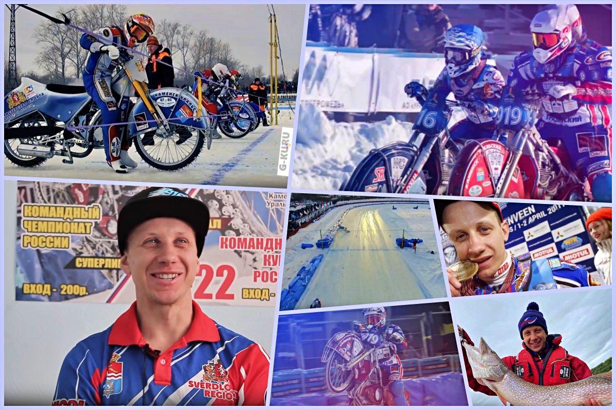 Интервью с лидером команды по мотогонкам Дмитрием Хомицевичем. Суперлига 2020-2021