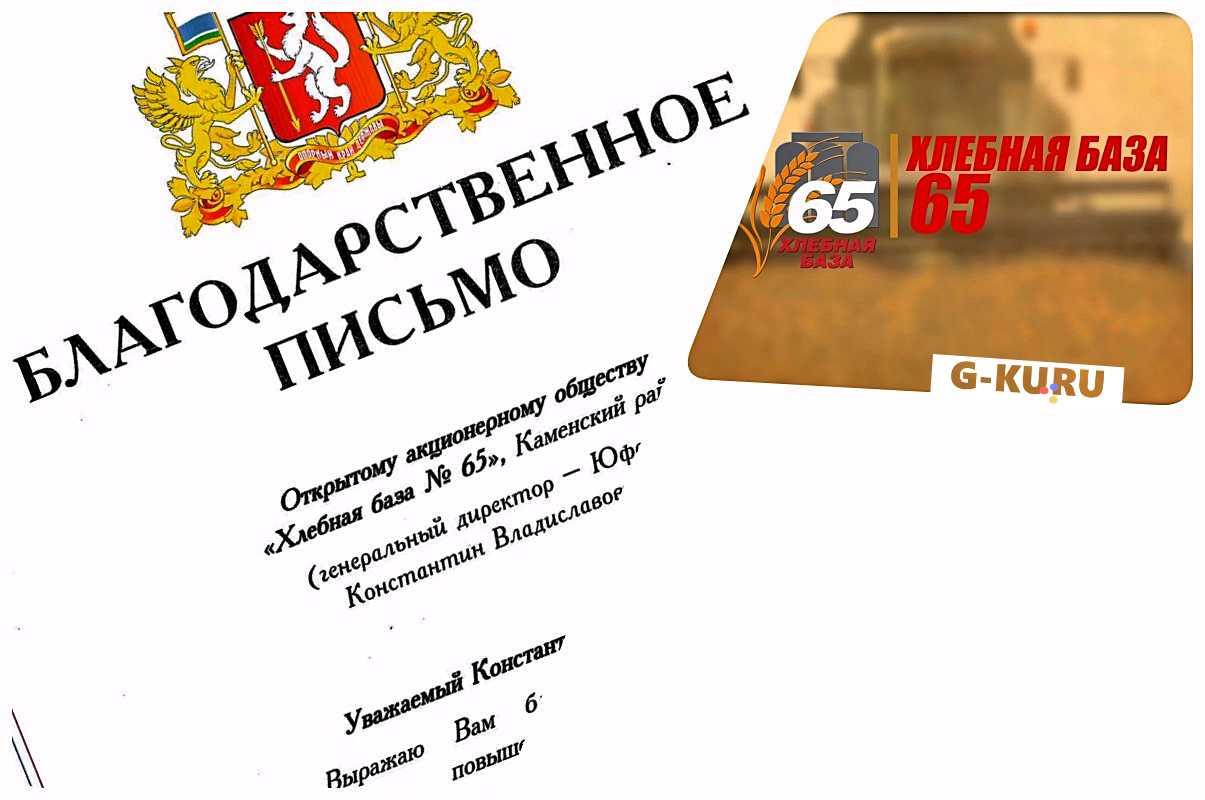 Губернатор Свердловской области отметил ОАО «Хлебная база № 65» за достигнутые успехи