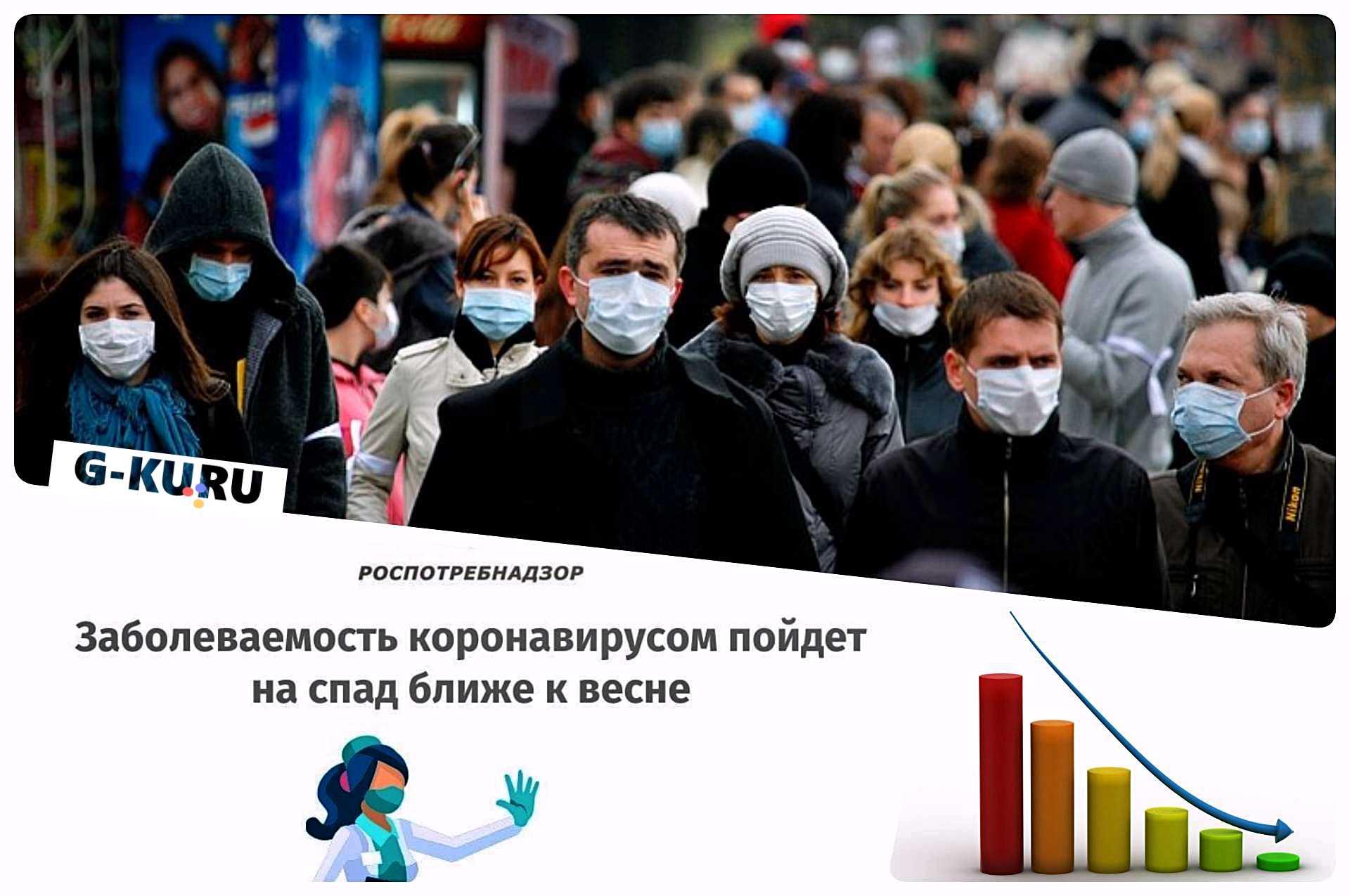 К весне 2021 года число заболевших коронавирусной инфекцией уменьшится.