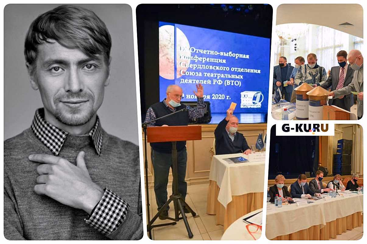 Наш соотечественник в составе членов Правления отделения Союза театральных деятелей РФ