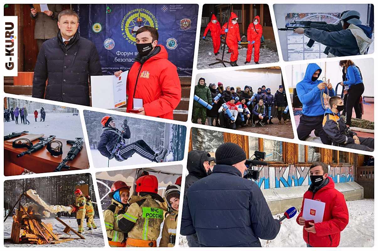 Форум «Волонтеры безопасности УрФО 2020» собрал около 80 добровольцев-спасателей УрФО