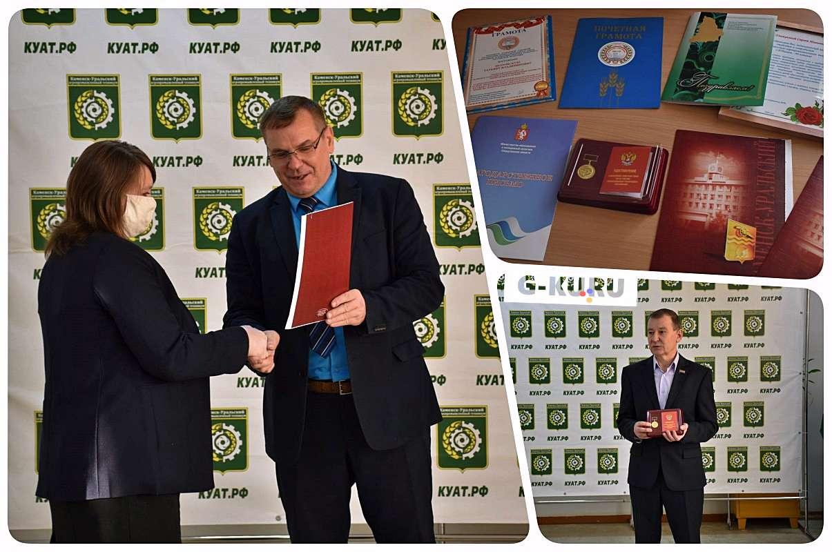 Каменск-Уральский агропромышленный техникум принимает заслуженные награды