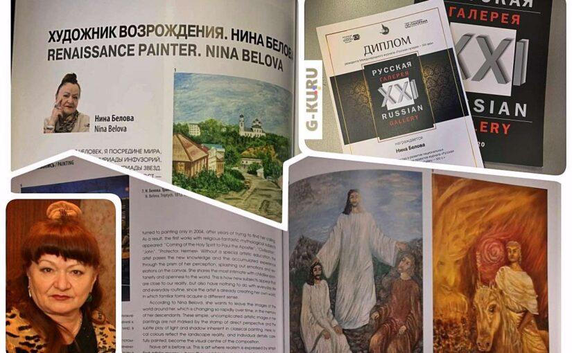 Каменская художница Нина Белова стала резидентом международного журнала «Русская галерея — XXI век»