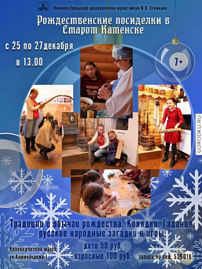 Онлайн-газета №24 (25.12.2020)