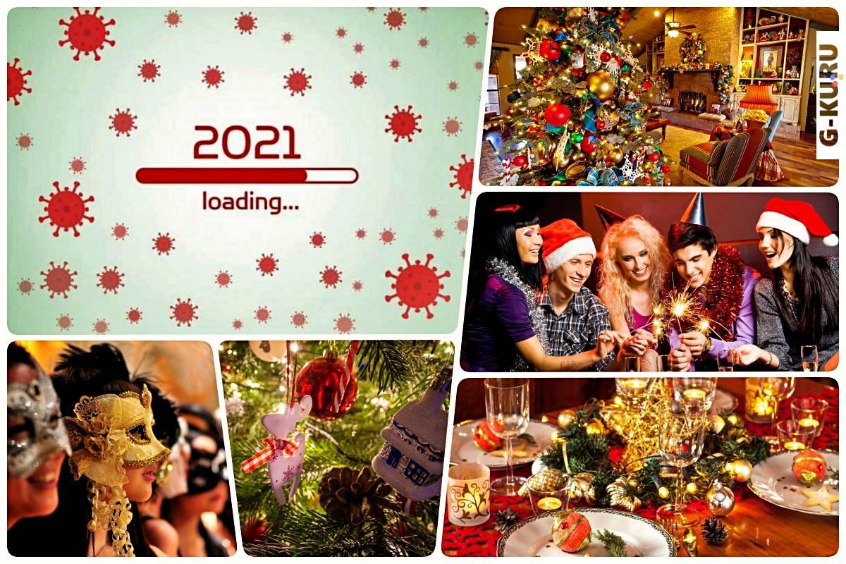 «Самый грустный Новый год». Как будем праздновать?