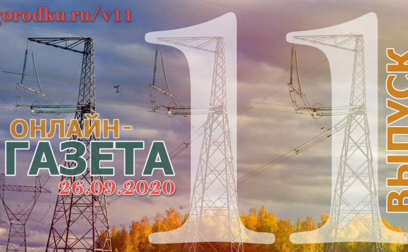 Онлайн-газета №11 (26.09.2020)