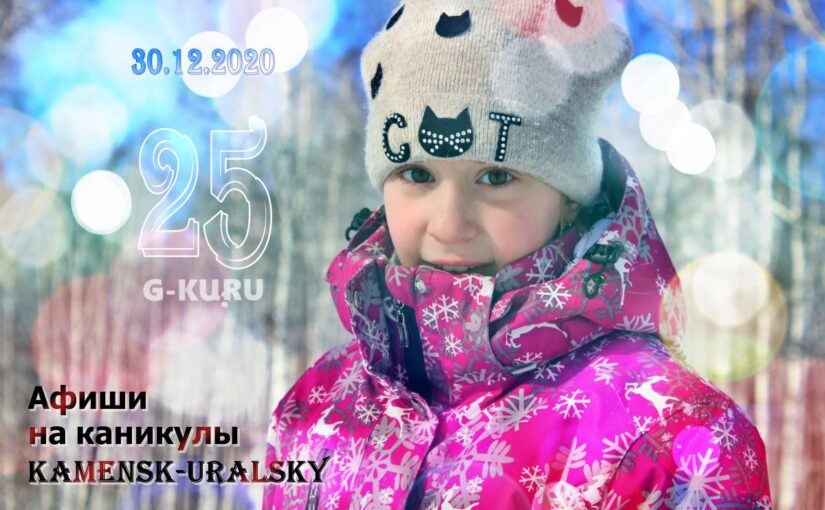 Онлайн-газета №25 (30.12.2020)